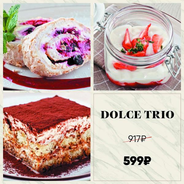 Dolce Trio