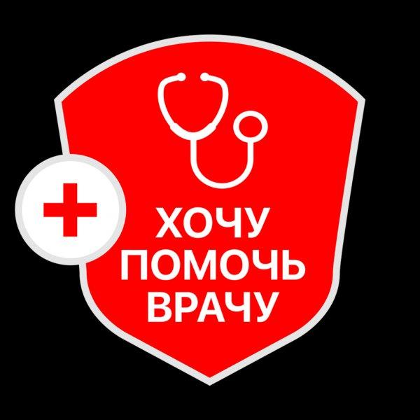 Хочу помочь врачу