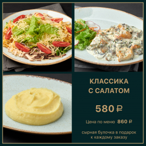 Классика с салатом