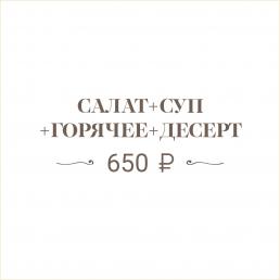 Салат + Суп + Горячее + Десерт