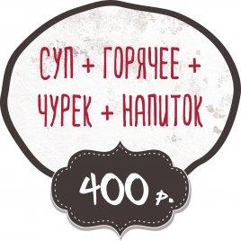 Суп + Горячее + Чурек + Напиток