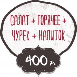 Салат + Горячее + Чурек + Напиток