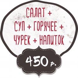 Салат + Суп + Горячее + Чурек + Напиток